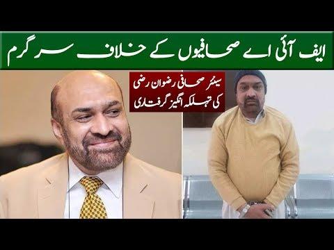 FIA Picks Up Senior Journalist Rizwan Razi for Defaming State   Neo News