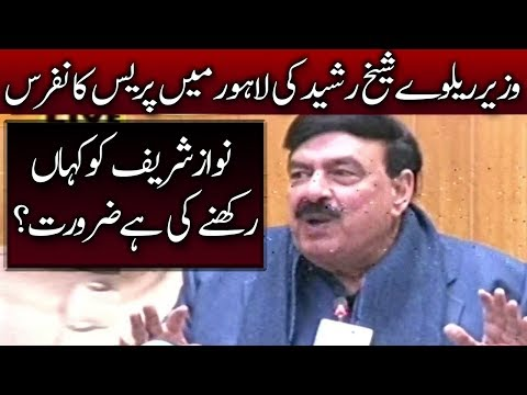 Sheikh Rasheed Exclusive Press Conference | 9 February 2019 | Neo News