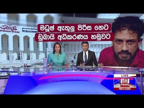 Ada Derana Late Night News Bulletin 10.00 pm – 2019.02.09