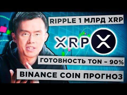Ripple вывели миллиард XRP. Binance Coin в топ-10. Критический Баг Zcash. Дуров когда Telegram TON?