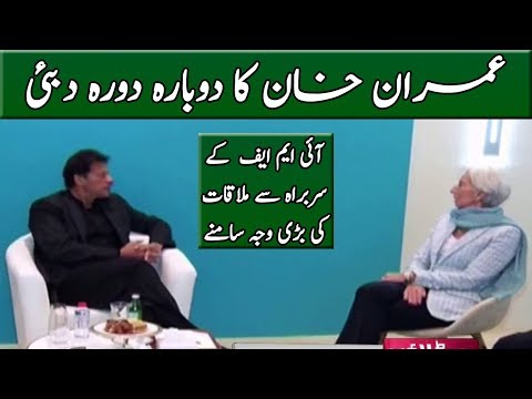 PM Imran Khan UAE Visit..Meeting with I M F Chief | Neo News