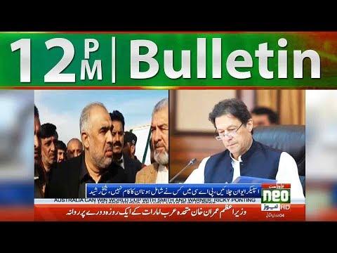 News Bulletin   12:00 PM   10 Feb 2019   Neo News