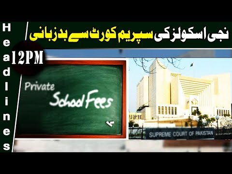 News Headlines | 12:00 PM | 11 February 2019 | Neo News