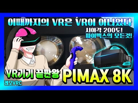 [VR추천/VR리뷰]파이맥스8K 언박싱부터 설치 및 후기까지 모두알아보자!(PimaxVR)[자막/4K]