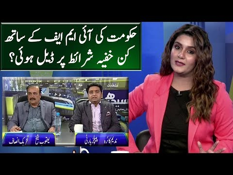 Imran Khan Secret deal with I M F? | Seedhi Baat | Neo News