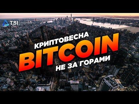 BITCOIN — криптовесна не за горами! Чего ждать от Ethereum? Прогноз NEO, Augur(REP), USD/RUB