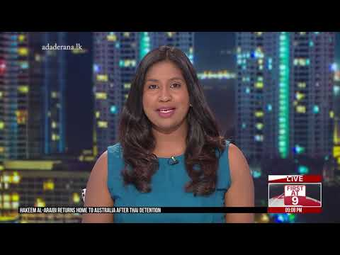 Ada Derana First At 9.00 – English News 12.02.2019