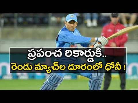 MS Dhoni On Verge Of Another World Record As Wicket-Keeper | Oneindia Telugu