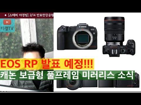 캐논 보급형 풀프레임 미러리스 EOS RP 발표 예정 관련소식 ㅣ사진에 미쳐보자!