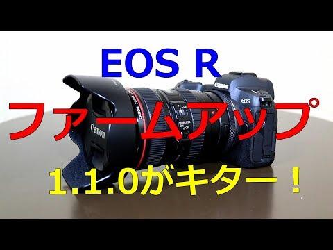 【EOS R】新ファームウェア1.1.0がキター!