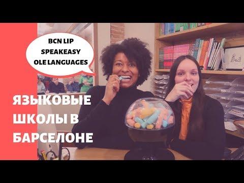 ЯЗЫКОВЫЕ ШКОЛЫ В БАРСЕЛОНЕ  BCN LIP, OLE LANGUAGES, SPEAKEASY