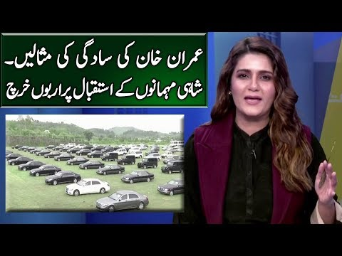 Preparation of Saudi Prince Visit Welcome | Sedhi Baat | Neo News