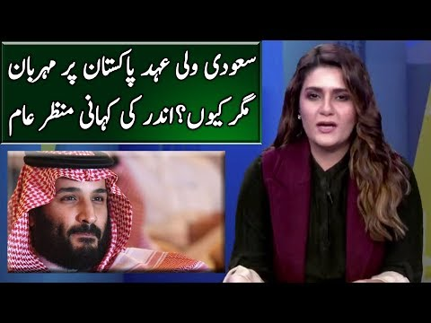 Why Saudi Crown Prince Helping Pakistan | Sedhi Baat | Neo News