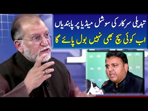 Social Media Ethics and State Coercion | Harf e Raaz | Neo News