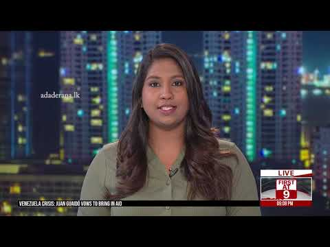 Ada Derana First At 9.00 – English News 13.02.2019
