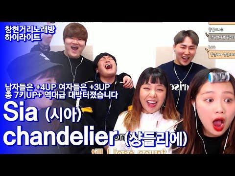 "+7keyUP ""Sia – Chandelier"" 역대급 샹들에 터졌습니다"