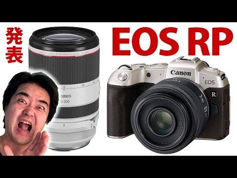 【新製品】Canon EOS RP と新型RFレンズ6本(大三元ズームも含!!)の発表会を見に品川のキヤノンに行って来たんで語らせていただきますね