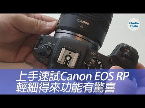 【上手速試】Canon EOS RP   輕細得來功能有驚喜