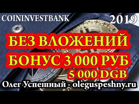 КАК ЗАРАБОТАТЬ ДЕНЬГИ БЕЗ ВЛОЖЕНИЙ COININVESTBANK КРИПТОВАЛЮТНЫЙ КОШЕЛЕК БОНУС 5 000 DGB