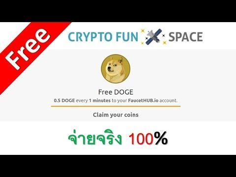 มาใหม่..Claimfree Dogecoin 0.5 doge/claim จ่ายจริง 100%