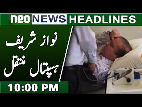 Nawaz Sharif Admitted in Hospital | Neo News Headlines 10:00 PM | 14 February 2019