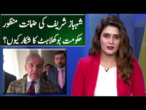 Shahbaz Sharif Bail..Bad Sign for PTI Govt? | Seedhi Baat | Neo News