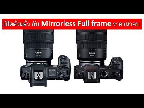 เปิดตัวแล้ว CANON EOS RP Mirrorless Full Frame ราคาประหยัด | อ.ธิติ ธาราสุข ARTT Master