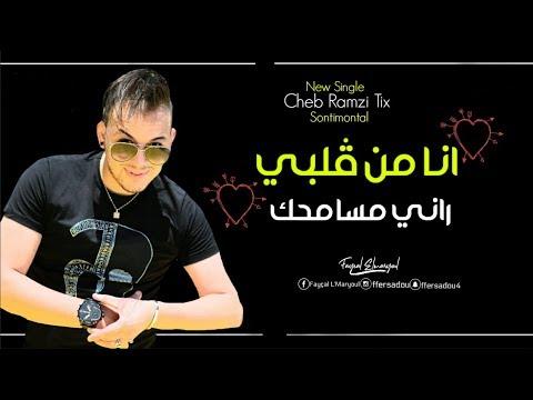 Cheb Ramzi Tix 2019 | Ana M'en Galbi Rani Msam7ek | Sontimontal (OFFICIEL MUSIC VIDÉO)