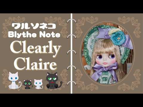 #284 ネオブライス クリアリィ・クレア 開封 Neo Blythe Clearly Claire UNBOX トップショップ限定 クリアリィクレア
