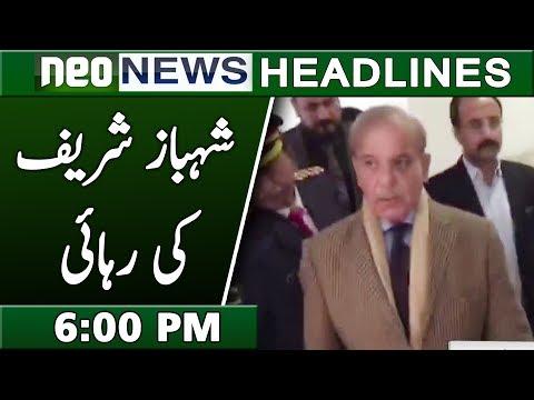 Shahbaz Sharif Bail Granted | Neo News Headlines 6:00 PM | 14 February 2019