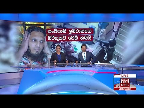 Ada Derana Prime Time News Bulletin 06.55 pm – 2019.02.15