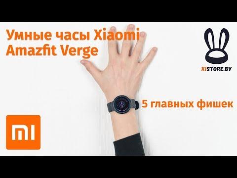 Умные часы Xiaomi Amazfit Verge – 5 главных фишек