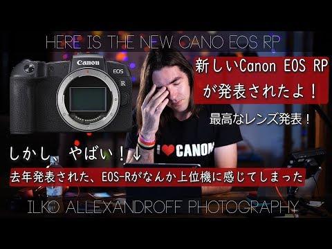 EOS-RP出たよ!Canonがやっと上位機・フルサイズミラーレス出すかと思ったら、これか!キヤノン EOS-RP & 最高なレンズ何本か発表!【イルコ・スタイル#287】