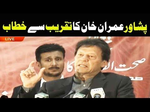 Imran Khan Full Speech in Peshawar | 15 Feb 2019 | Neo News
