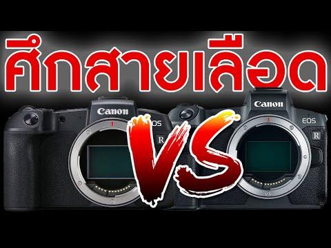 EOS RP VS EOS R รีวิวฟูลเฟรมมิลเรอร์เลสที่คุ้มค่าที่สุดของ Canon | KP | KhuiPhai