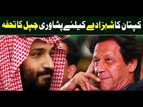 Peshawari Chappal gifted by PM to Saudi King | 16 February 2019 | Neo News |