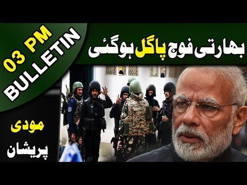 News Bulletin | 03:00 PM | 16 Feb 2019 | Neo News