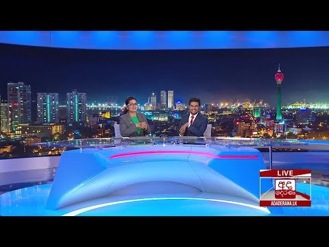 Ada Derana Prime Time News Bulletin 06.55 pm – 2019.02.16
