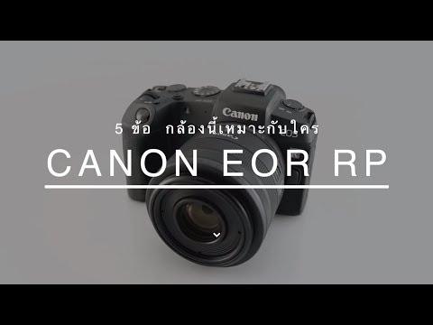 EOS RP 5 ข้อ เหมาะกับใคร