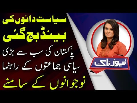 News Talk with Yashfeen Jamal | Full Program | 16 February 2019 | Neo News