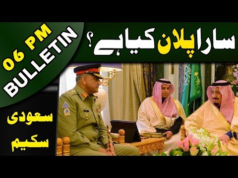 Saudi Grand Plan | News Bulletin | 06:00 PM | 16 Feb 2019 | Neo News