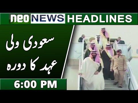 Saudi Prince ُPakistan Visit | Neo News Headlines 6:00 PM | 16 February 2019
