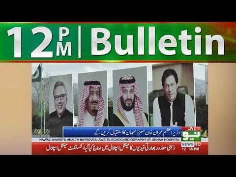 News Bulletin | 12:00 PM | 16 Feb 2019 | Neo News