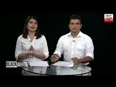 Ada Derana Black & White – 2019.02.15