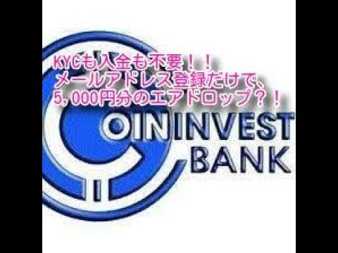 【COININVEST BANK】DigiByteコイン約5000円分がもらえて増やせる?!~KYCも入金も不要~Noah Coinもある!