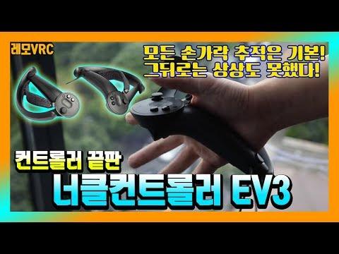 [VR추천/VR리뷰]컨트롤러끝판 너클컨트롤러ev3 미리 알아봅시다!(스팀/벨브 valve knuckles controllers)[자막/4K]