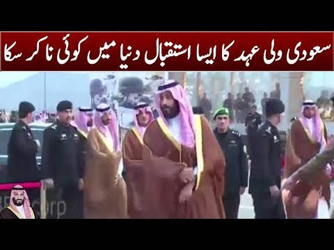 Saudia Crown Prince Historical Welcome In Pakistan | Neo News