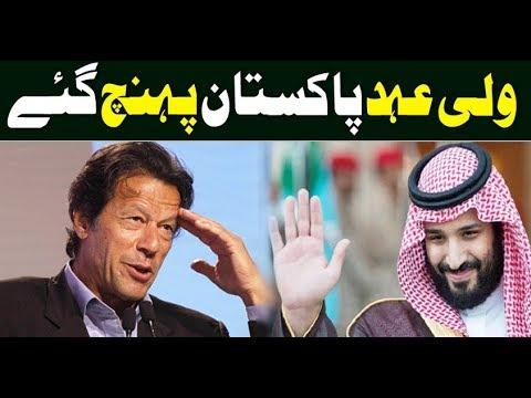 Saudi Crown Prince MBS Arrives in Pakistan   17 February 2019   Neo News