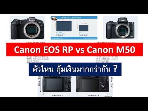 Canon EOS RP vs Canon M50 | อ.ธิติ ธาราสุข ARTT Master