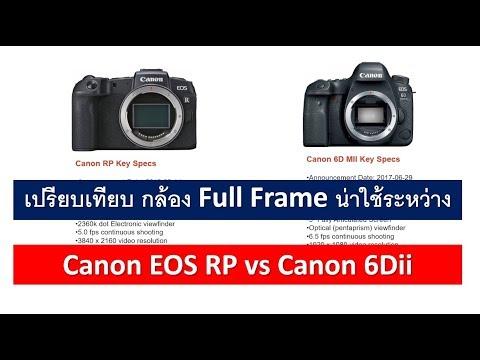 Full Frame ตัวไหนดี Canon EOS RP vs Canon 6D mark ii | อ.ธิติ ธาราสุข ARTT Master